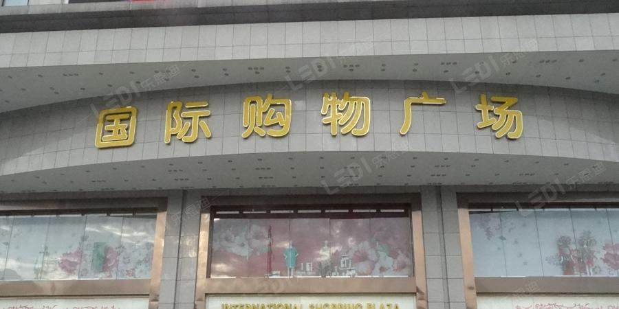 地产楼盘店招标识